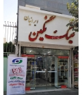 شعبه شماره 4عینک نگین ایرانیان