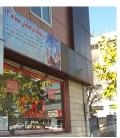 شعبه شماره 9 درمانگاه فرهنگیان منطقه 13